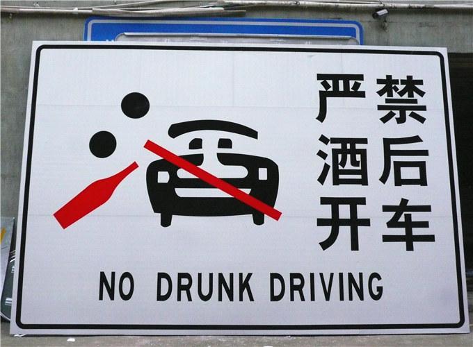 成都高速路酒驾提示牌