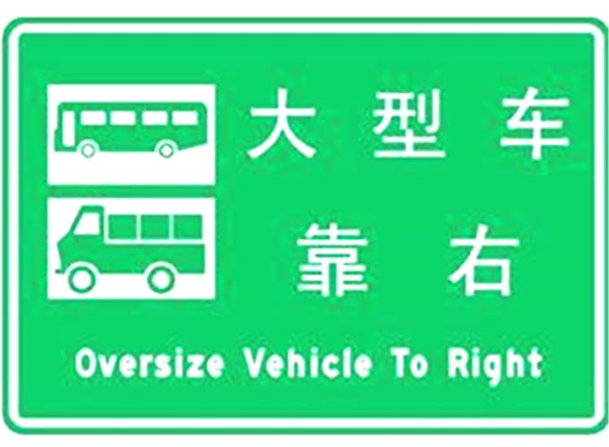 成都高速路货车行驶提示牌