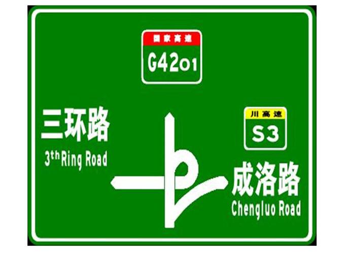 成都高速路方向指示牌