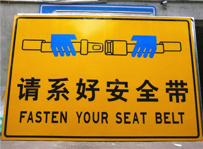 成都高速路安全带提示牌