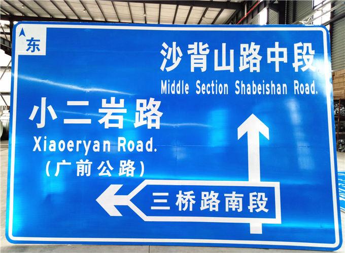 四川指路标志牌