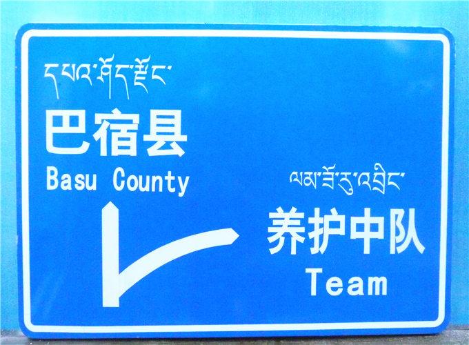 贵州指路标志牌