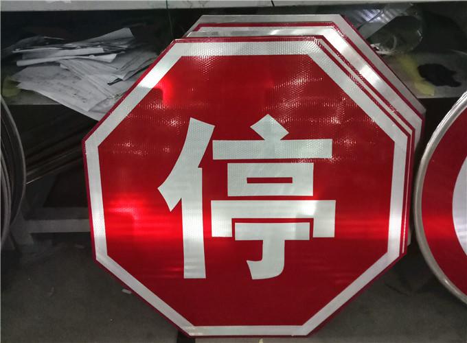 四川停车让行标志