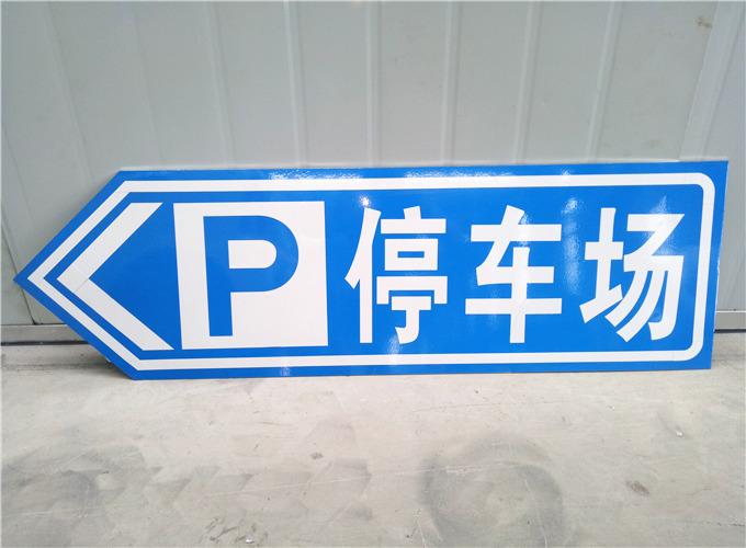 四川停车场指示牌