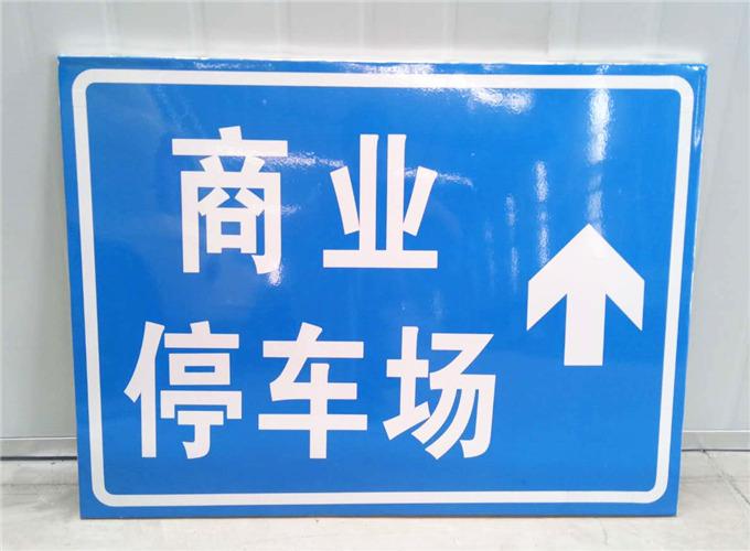 成都停车场指示牌