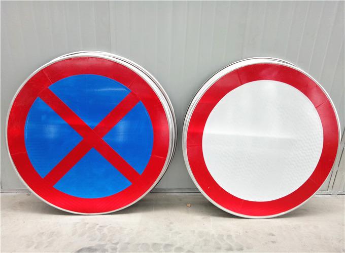 成都禁停禁止通行标志