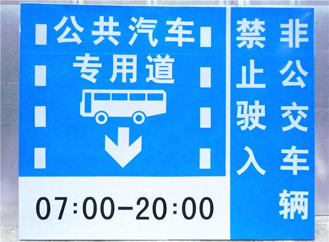 成都公交专用车道牌