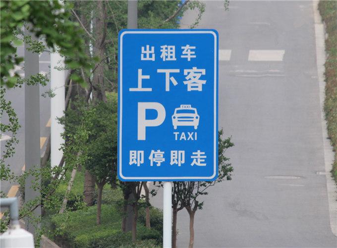 成都出租车上客区标牌
