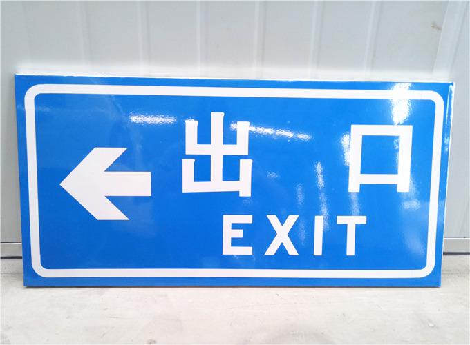 成都出口指示牌
