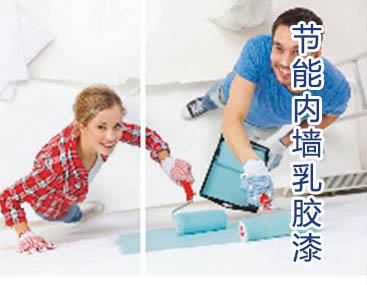 节能内墙乳胶漆