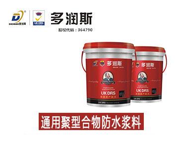 通用型聚合物防水浆料