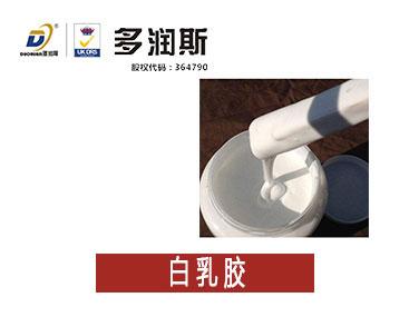 白乳胶防水涂料