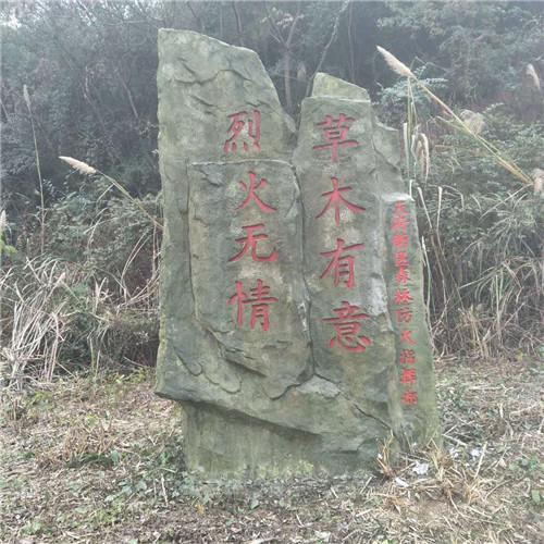 水泥指示碑