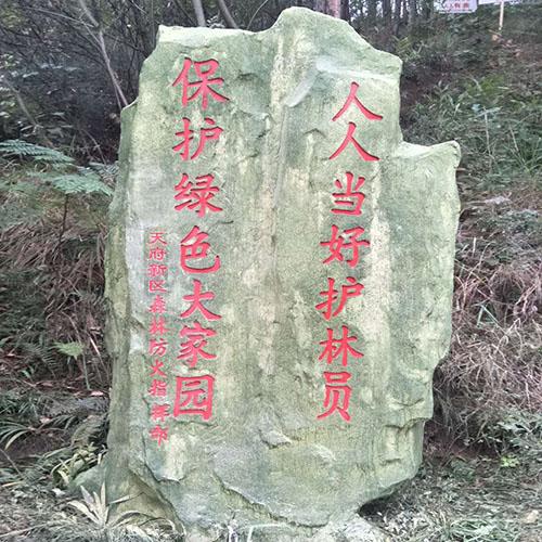 四川水泥指示碑