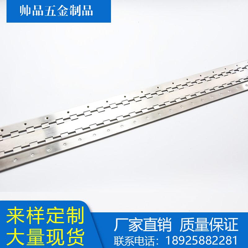 不鏽鋼聯排鉸鏈