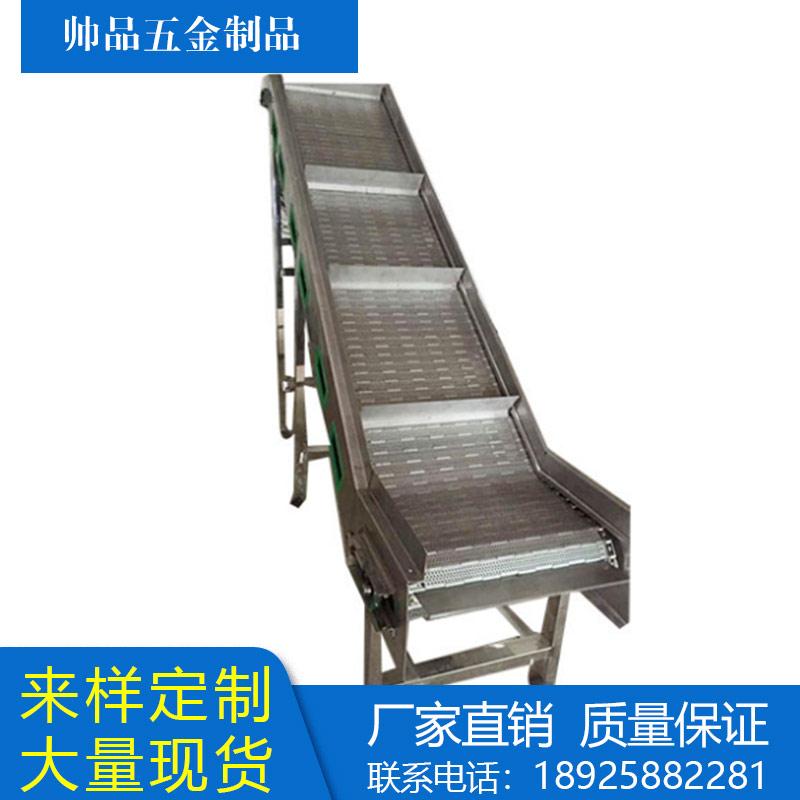 爬坡式鏈板輸送帶機