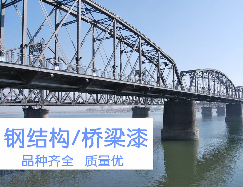 钢结构桥梁漆