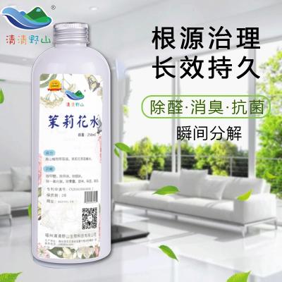 室内除甲醛茉莉化水