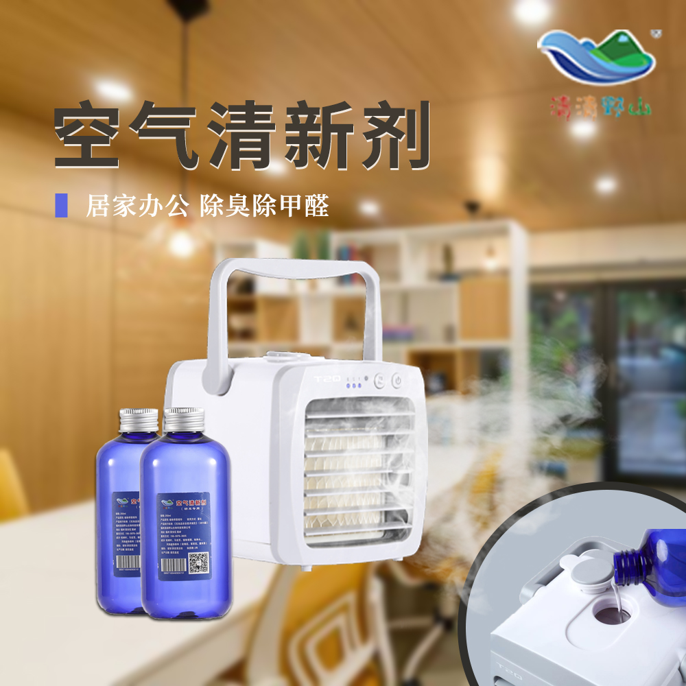 居家除甲醛除臭除異味 遠保空氣清新
