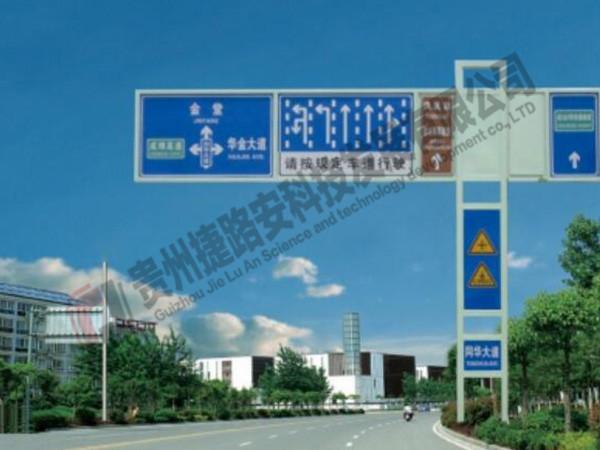 貴州交通標識牌