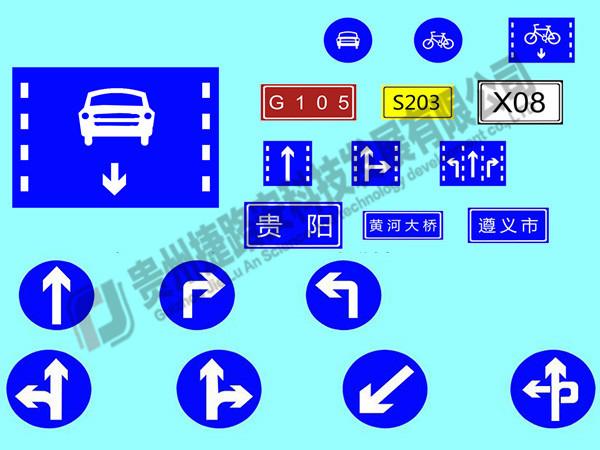 贵州指路标志