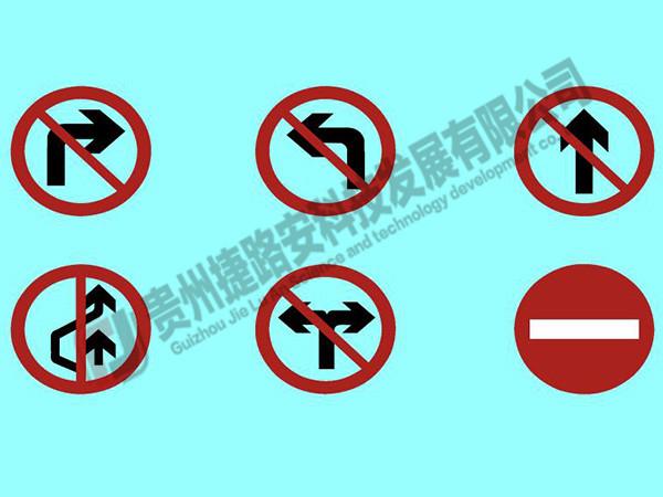 贵州禁行标志