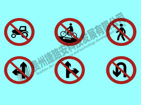 遵義禁行標誌