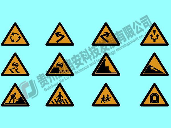 遵義警示標誌