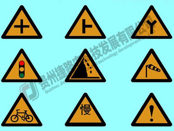 貴州警示標誌