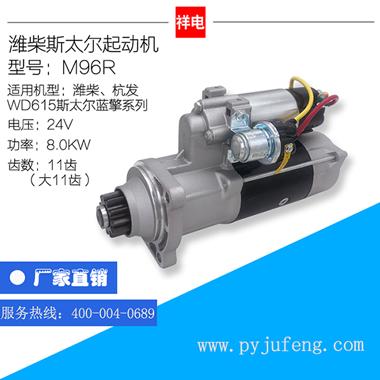 M96R八缸起动机