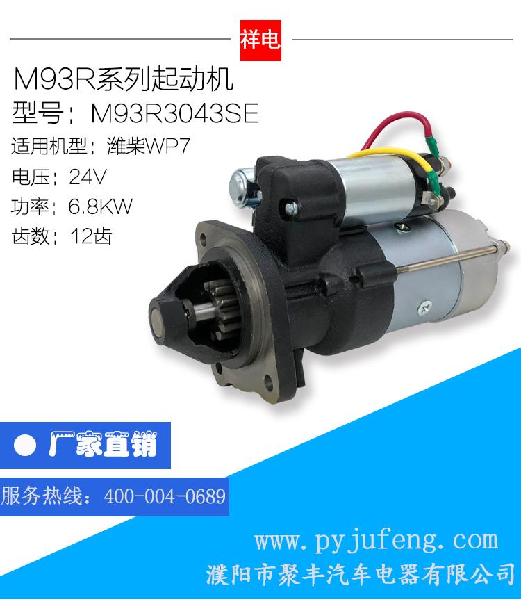 M93R3043SE系列起动机