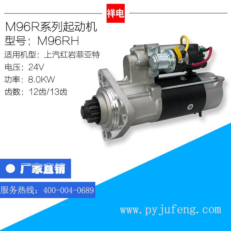 M96RH系列起动机