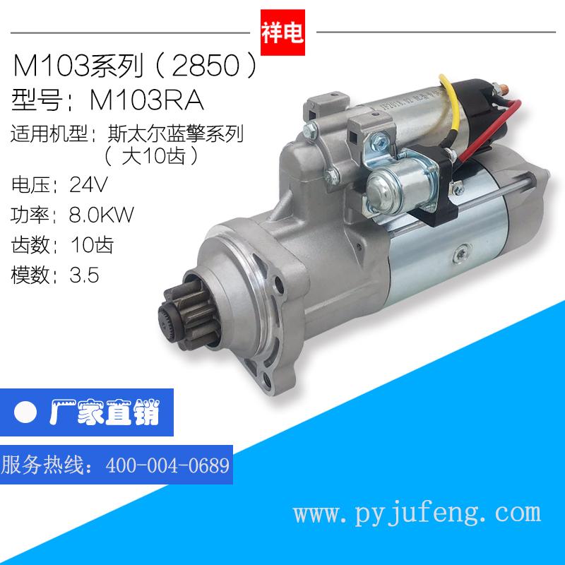 M103RA系列(2850)