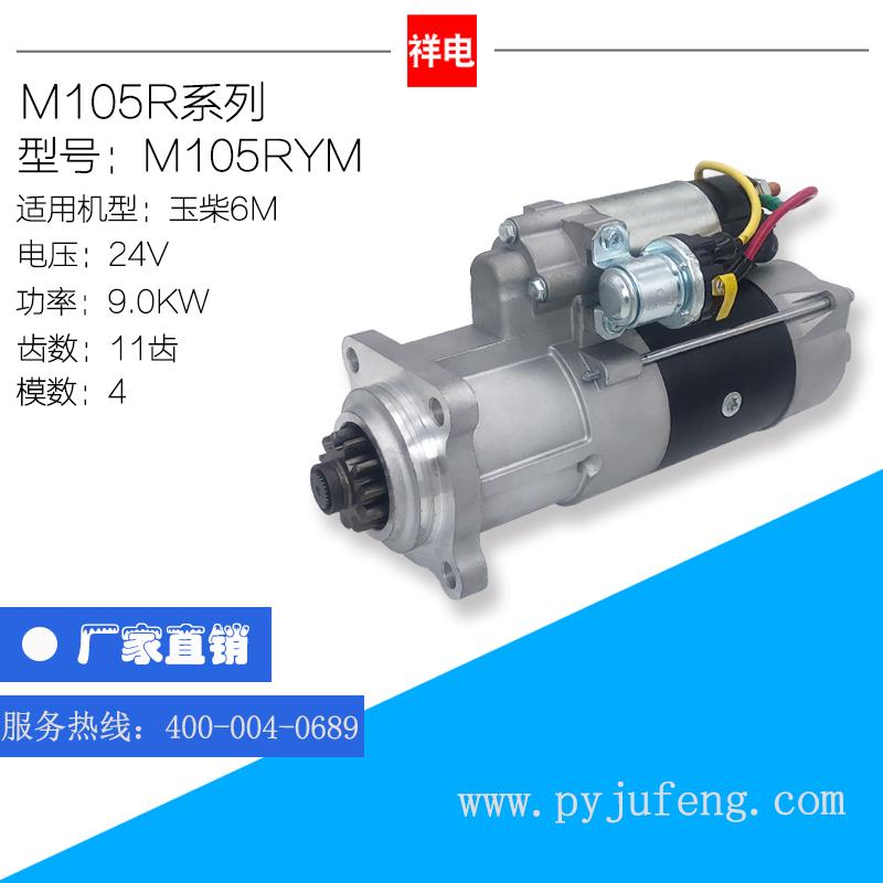 M105RYM系列