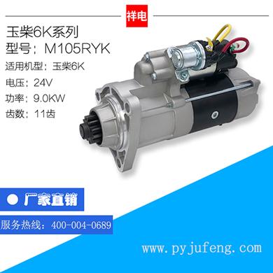 M105RYK玉柴6K系列
