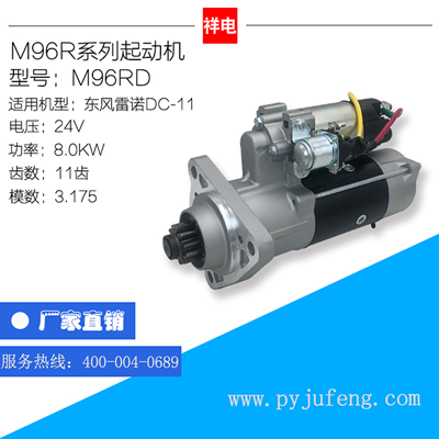 M96RD八缸汽车起动机