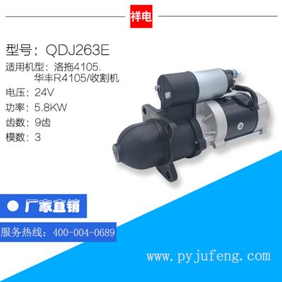 QDJ263E