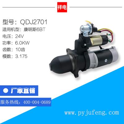 QDJ2701