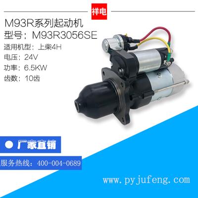M93R3056SE