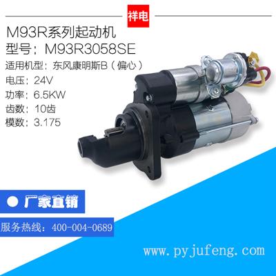 M93R3058SE