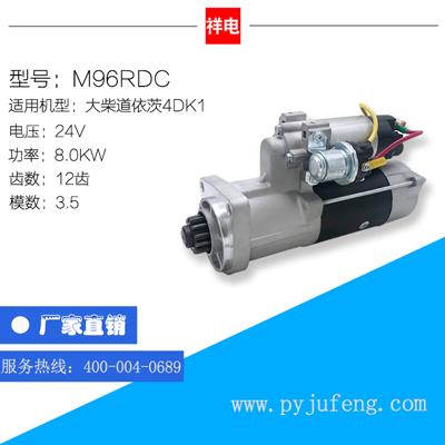 M96RDC(道依茨)