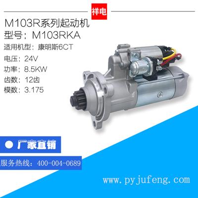 M103RKA汽车起动机