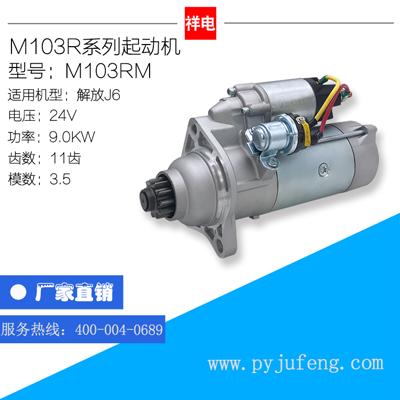 M103RM起动机