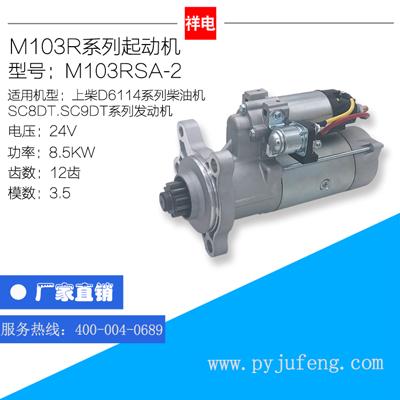 M103RSA-2起动机