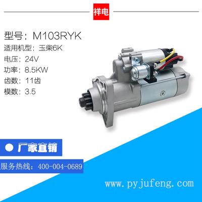 M103RYK减速起动机