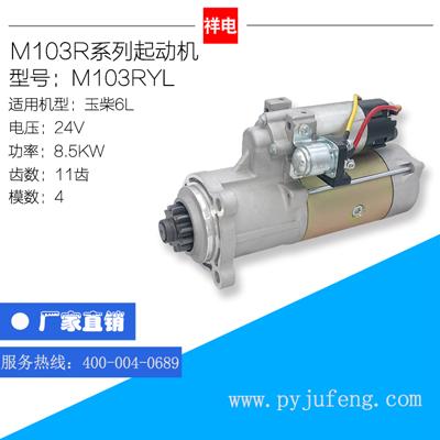 M103RYL起动机