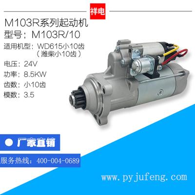 M103R/10汽车起动机