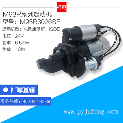 M93R3026SE系列起动机