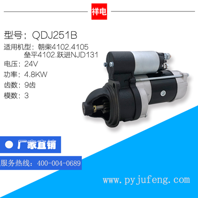 QDJ251B