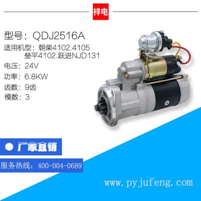 QDJ2516A